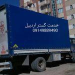 خدمات باربری در اردبیل