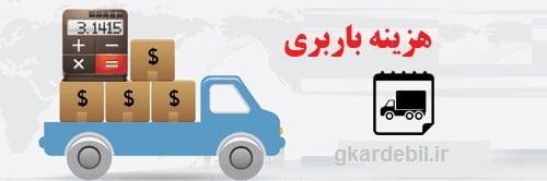 هزینه باربری بین شهری مبدا تهران به: